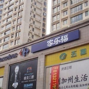 家乐福(南屏街店)