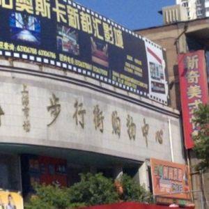 上海市场步行街