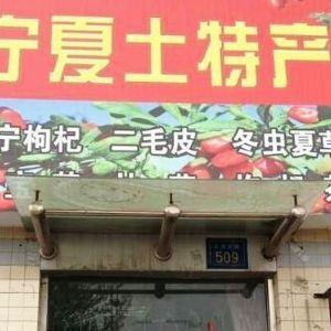新宁海宁夏土特产专卖
