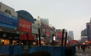 新柳商业城