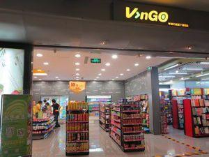 wango便利(首都机场T1国内候机区)