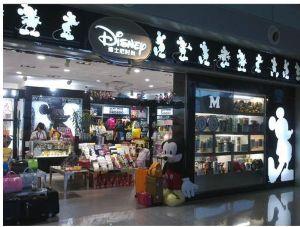 迪士尼时尚(虹桥机场T2-69至71登机口)