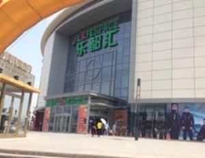 张前乐都汇购物中心