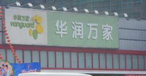 华润万家(濮家店)