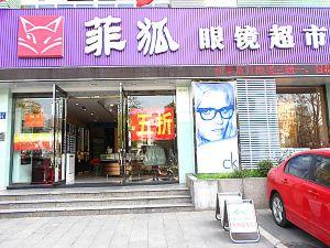 菲狐眼镜超市(百井坊店)