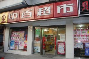 中百超市(高雄二店)