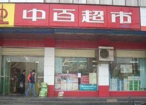 中百超市(黄陂来成置家店)