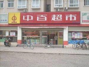 中百超市(万松园二店)