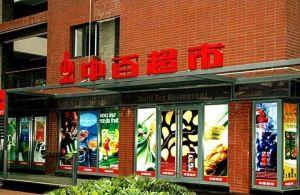 中百超市(珞狮北路店)