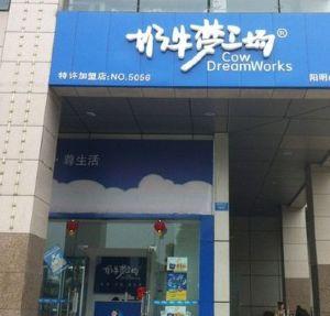 奶牛梦工场(渝州新都店)