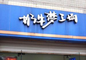 奶牛梦工场(皇冠东和一店)