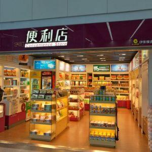 伊来雅便利店(福州长乐国际机场店)