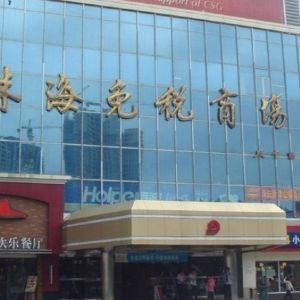 珠海免税商场
