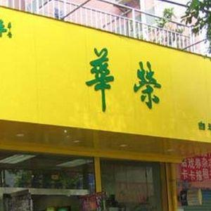 华荣自选商店(西凤路店)