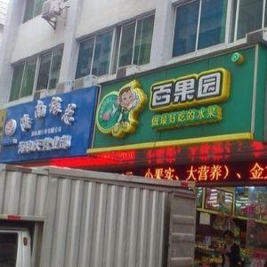 百果园水果专卖店(南宝路店)