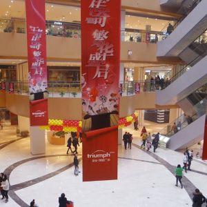 建业凯旋购物广场
