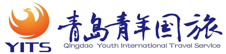 青岛青年国际旅行社有限公司