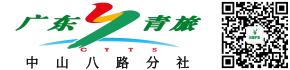 广东省中国青年旅行社中山八路分社