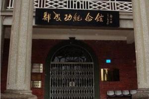 郑成功纪念馆