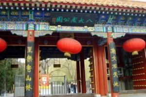 北京八大处公园