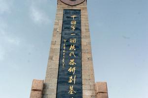 高原原子城