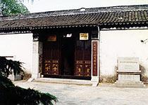 新四军江南指挥部纪念馆