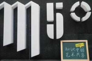 M50创意园