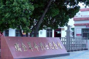 瑞金革命纪念馆