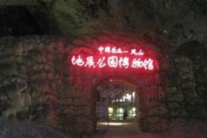 凤山世界地质公园地质
