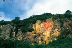 武安长寿村风景区