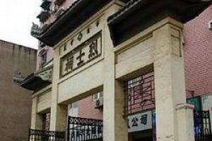 武汉辛亥革命烈士公墓