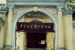 武汉中华全国总工会旧址