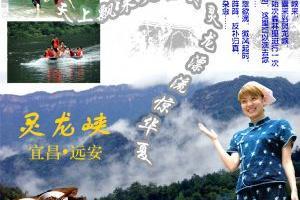 宜昌灵龙峡大拐弯生态旅游区